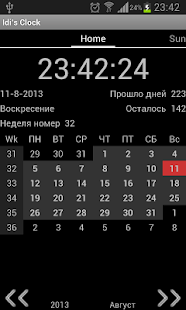 Idis Clock - screenshot