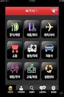 Screenshot of M커머스 할인쿠폰 소셜커머스 티켓 맛집 숙박