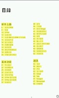 Screenshot of 三星Galaxy Note 2用户手册(繁体),使用说明书