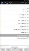 Screenshot of اذكار الصباح والمساء استماع