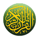 Al'Quran Bahasa Indonesia for PC-Windows 7,8,10 and Mac 4.0.0m2