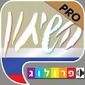 שיחון רוסי -עברי | פרולוג icon