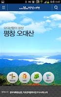 Screenshot of Pyeongchang Travel