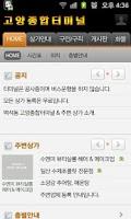Screenshot of 고양버스터미널,상가 - 일산