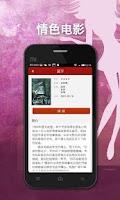 Screenshot of 情色电影