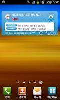 Screenshot of 경기버스정보