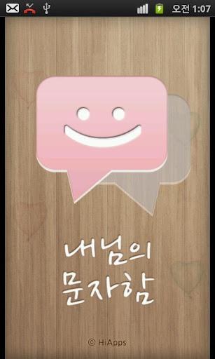내님의 비밀문자함 My Secret SMS Box