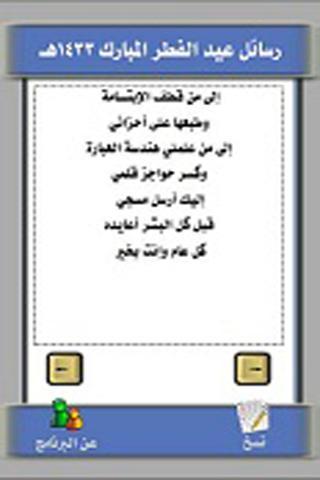العيد sms