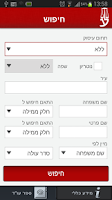 Screenshot of ספר עורכי הדין - Lawyers List