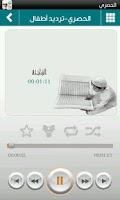 Screenshot of القرآن معلم ترديد أطفال-الحصري