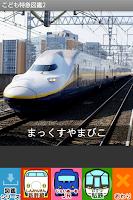 Screenshot of こども特急図鑑2(幼児向け)