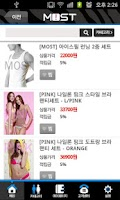 Screenshot of 모스트샵(Mostshop)