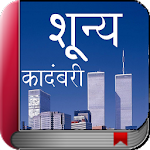 Marathi Novel Book - Shunya 4.0 Apk