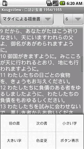 Bible Colloquial Japanese