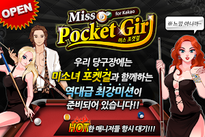 Screenshot of 미스포켓걸 for Kakao