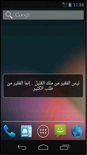 مقولات وحكم عربية