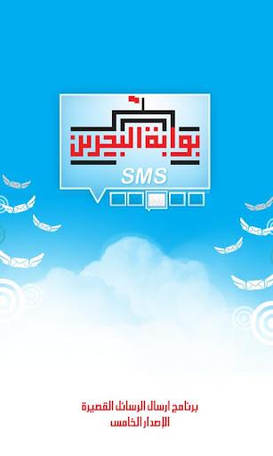 بوابة البحرين SMS