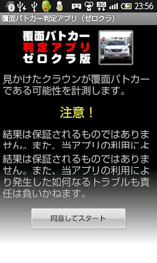 覆面パトカー判定アプリ(ゼロクラ)