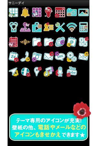 【免費個人化App】サニーデイ for[+]HOMEきせかえテーマ-APP點子