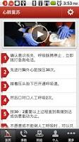 Screenshot of 現場急救指南