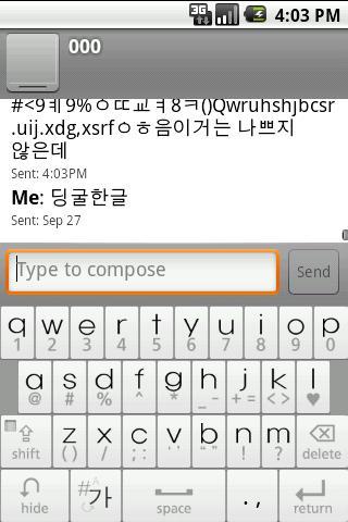 딩굴 한글 키보드 (Dingul Keyboard) - screenshot