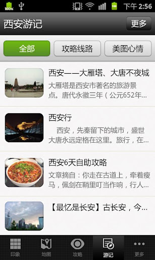玩免費旅遊APP|下載西安攻略 app不用錢|硬是要APP