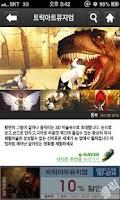 Screenshot of 드라이빙제주 무료쿠폰 (렌트카 이용시 필수앱)
