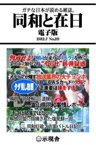 【免費新聞App】「同和と在日」電子版2012年7月号 示現舎-APP點子
