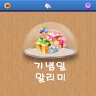 기념일 알리미 새치미 icon