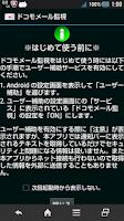 Screenshot of ドコモメール監視