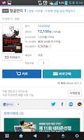 Screenshot of 예스24 도서 서점