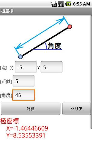 【座標計算】極座標