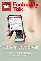 Screenshot of 樂伙即時通 Funbuddy Talk
