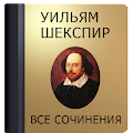 App Уильям Шекспир apk for kindle fire