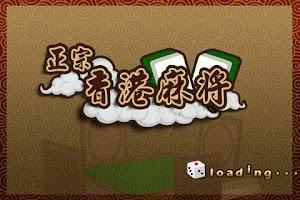 Screenshot of 香港麻將(免費版)