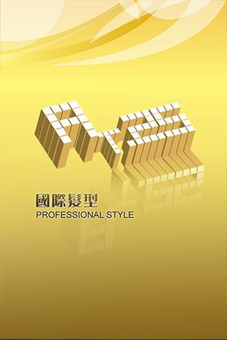 【免費商業App】AT25國際髮廊-APP點子