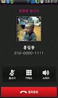Screenshot of LGU+070모바일 가입자간 무료인터넷전화