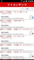 Screenshot of 競馬エイトView
