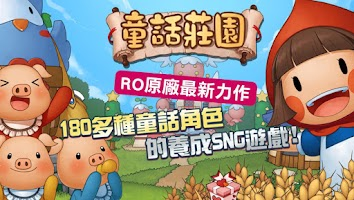 Screenshot of 童話莊園-RO原廠最新力作!