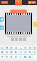Screenshot of 疯狂猜影视_看你妹