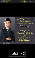 Screenshot of ابراهيم الفقي نصائح وحكم