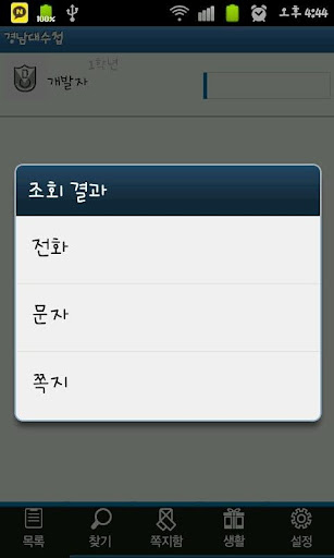 【免費社交App】경남대수첩-APP點子