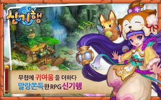 Screenshot of 신기행