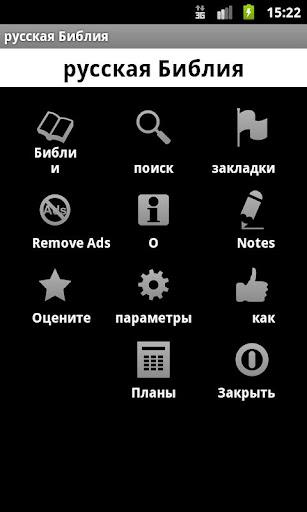 俄羅斯聖經