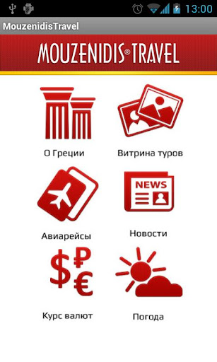 【免費旅遊App】Mouzenidis Travel-APP點子