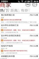 Screenshot of 上海优惠-美食折扣