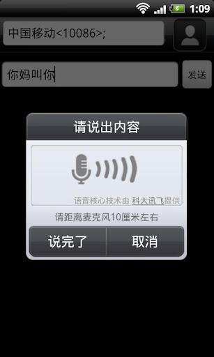 生產應用必備免費app推薦 大黄蜂语音助手線上免付費app下載 3C達人阿輝的APP