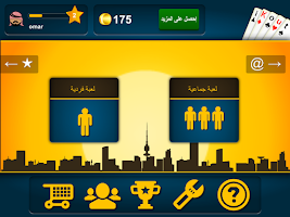 Screenshot of iKout : The Kout Game