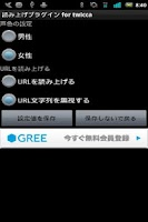 Screenshot of 読み上げプラグイン for twicca