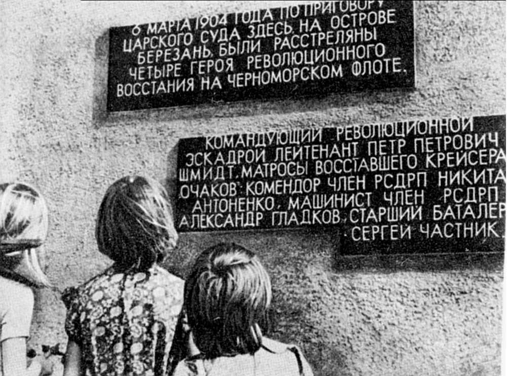 Плиты на памятнике. Фото 1968 г.